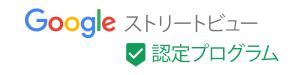 Google ストリートビュー 認定フォトグラファー