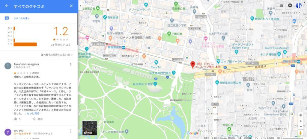Google Maps ジャパンビバレッジ東京本社