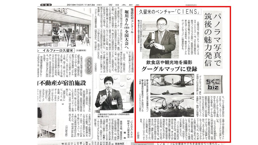 西日本新聞紙面