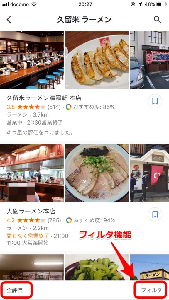 Googleマップ 久留米ラーメン