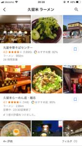 Googleマップ フィルタ