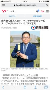 ヤフーニュース, 西日本新聞取材写真