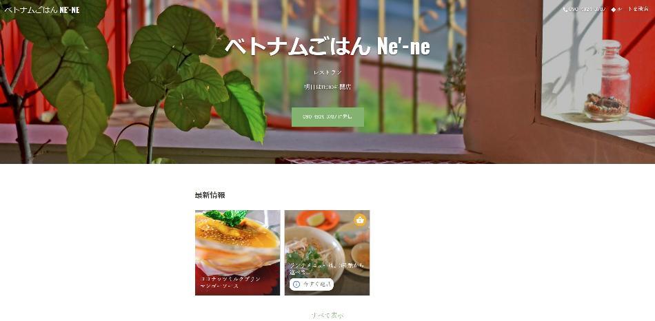 Googleマイビジネスで作れる店舗ホームページ