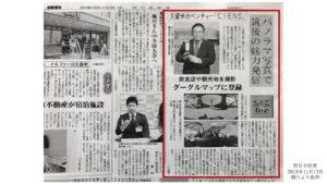 西日本新聞 CIENS 取材