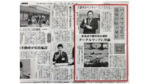 西日本新聞 CIENS