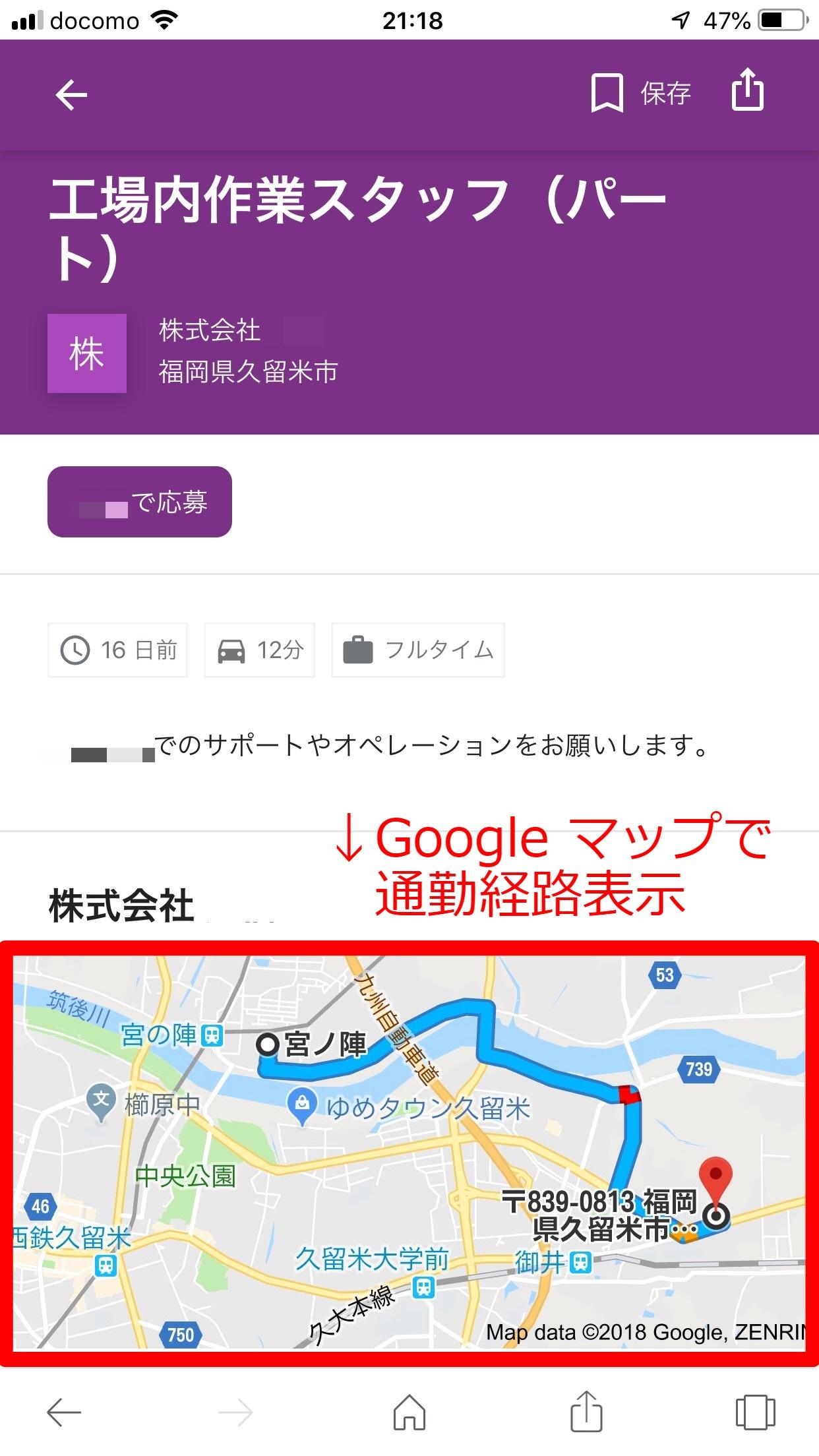 Google for jobs マップで通勤経路表示