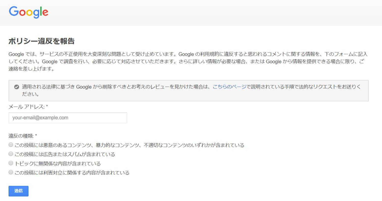 Google ポリシー違反を報告フォーム