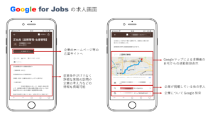 Google for jobs 求人画面