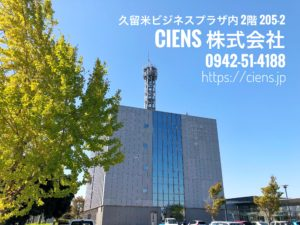 CIENS株式会社の写真