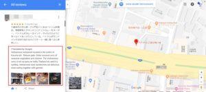 googleマップの英語版クチコミ