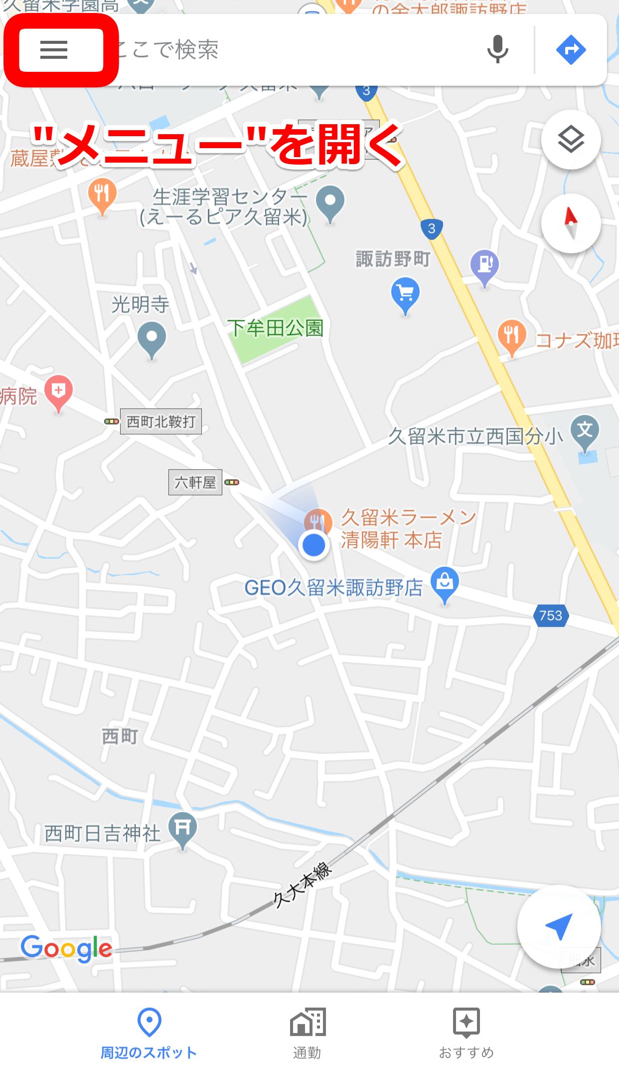 グーグルマップの地図を修正する方法