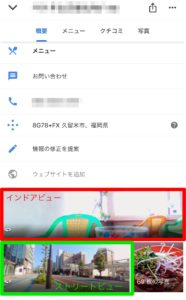 Googleマップの店舗表示画面