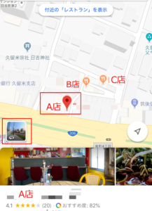 Googleマップの店舗詳細画面