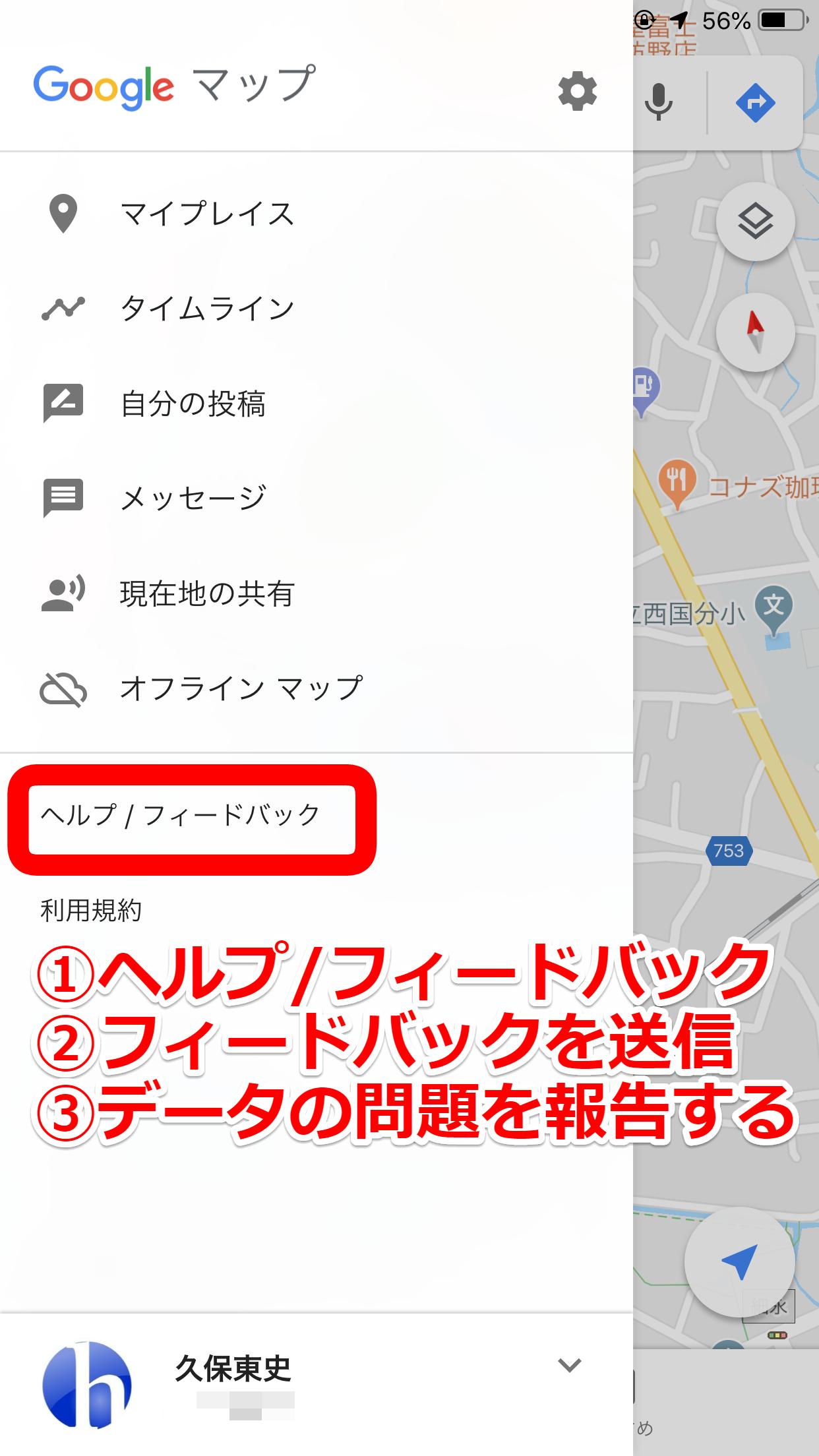 Googleマップの地図を修正する方法