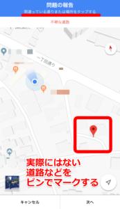 Googleマップの間違っている部分にピンを置く