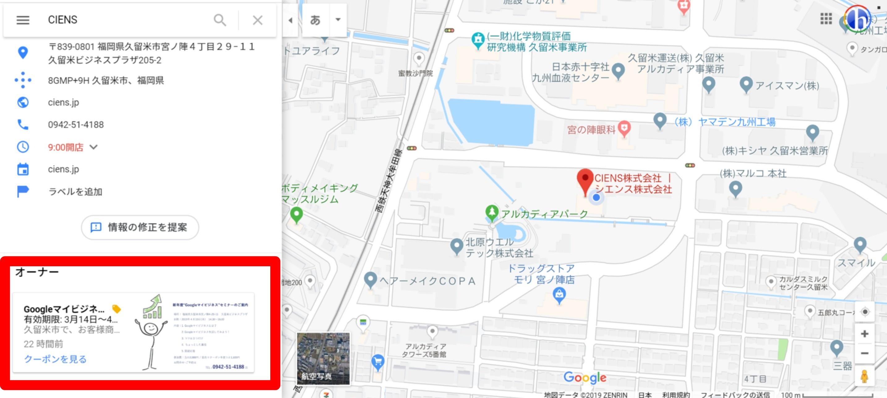 パソコン版Googleマップの表示