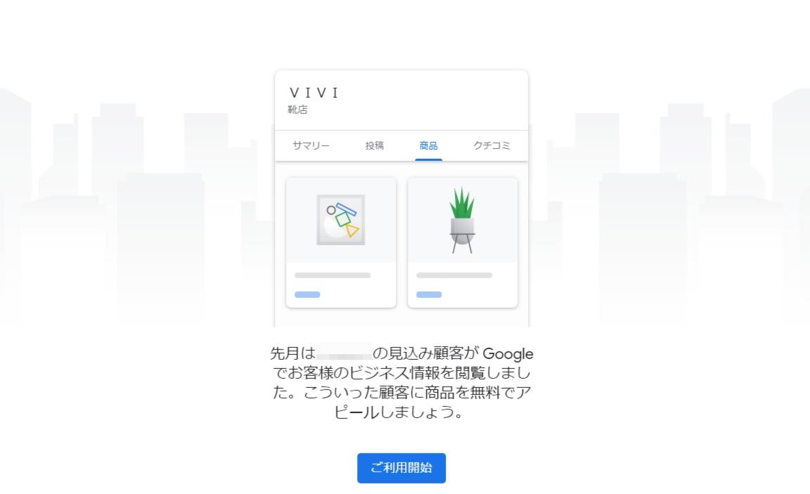 Googleマイビジネスの商品登録機能