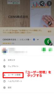 グーグルマイビジネスを複数名で管理する方法
