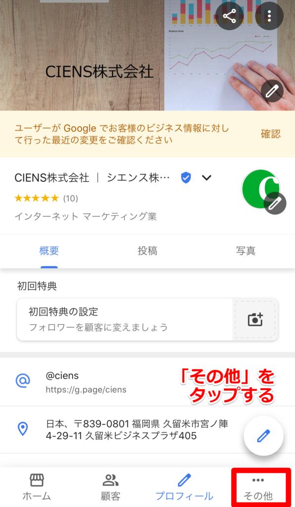グーグルマイビジネスのユーザー追加方法