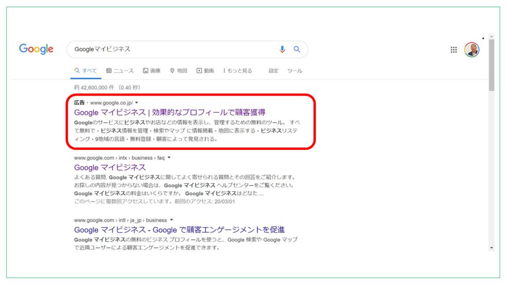 Googleマイビジネスの検索結果