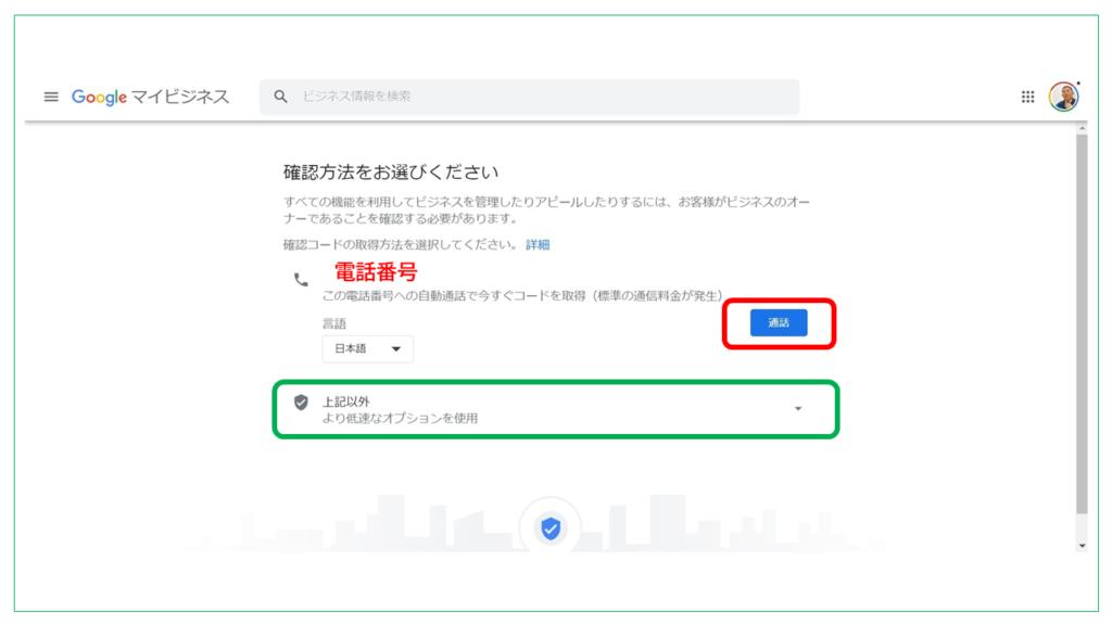 Google マイビジネスの電話管理画面