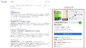 Google検索のリスティング表示