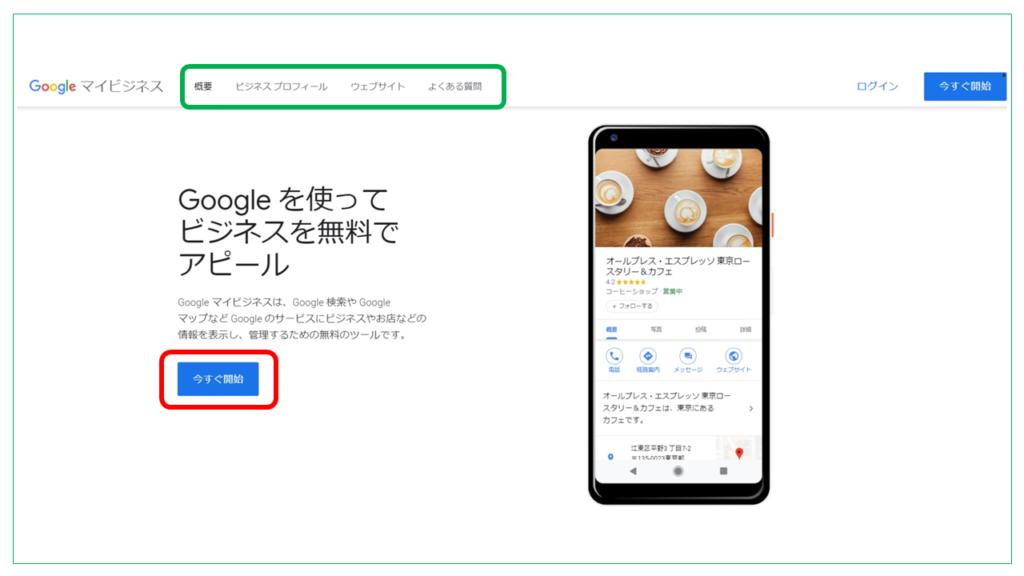 Googleを使って無料でアピール