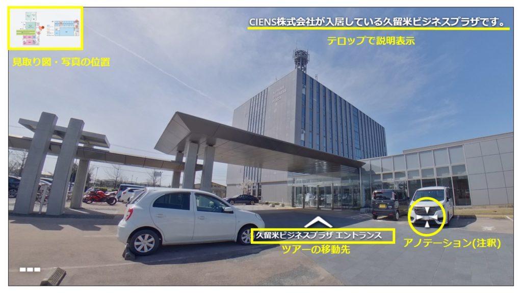 theta360.bizは画面内に情報を表示させることができます