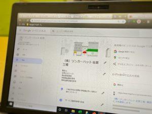 Googleマイビジネス管理画面